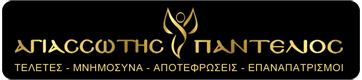Τελετές από 800 € | Τελετές Παντελίός - Γραφεία Τελετών στην Αθήνά και σε όλη την Ελλάδα. Κηδείες, μνημόσυνα, κάυση νεκρών και μεταφορές σορών με συνέπεια, επαγγελματισμό και με σεβασμό προς την περίσταση. Γραφείο Τελετών στην Αθήνα.